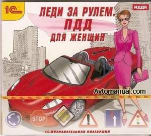 ПДД для женщин: Леди за рулем. (2010)