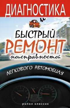 Диагностика и быстрый ремонт неисправностей легкового автомобиля
