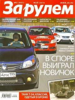 """Журнал """"За рулем"""" выпуск №5 за май 2010 года"""