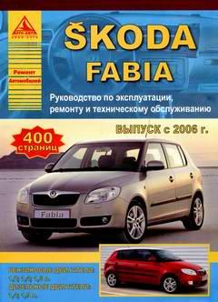 Руководство по ремонту Skoda Fabia с 2006 года выпуска