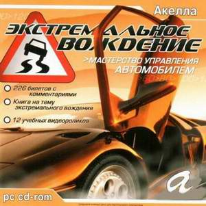 Обучающий курс: Экстремальное вождение. Мастерство управления автомобилем.