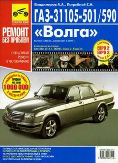 Руководство по ремонту ГАЗ Волга 31105-501/590 с 2005 года выпуска (рестайлинг 2007 год)