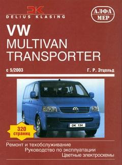 Руководство по ремонту Volkswagen VW T5 (Multivan, Transporter, Caravelle, California) с 2003 года выпуска