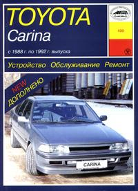 Руководство по ремонту Toyota Carina II 1988 - 1992 года выпуска