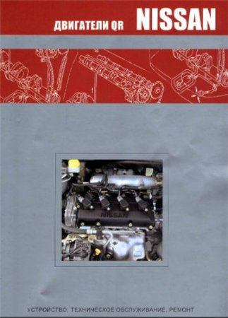Двигатели NISSAN QR бензин