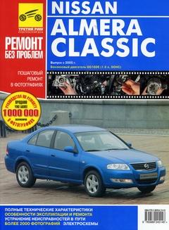 Руководство по ремонту Nissan Almera Classic с 2005 года выпуска