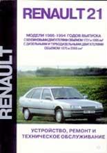 Руководство по ремонту Renault 21 1986 - 1994 года выпуска