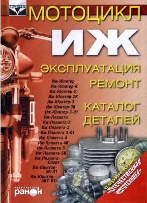 Ремонт Иж Юпитер 5 книга