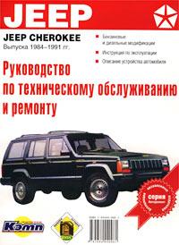 ����� ����������� �� ������������ Jeep Cherokee 1984-1991�.