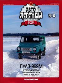 """Автолегенды СССР. Выпуск №33. """"ЛУАЗ - 969М"""""""