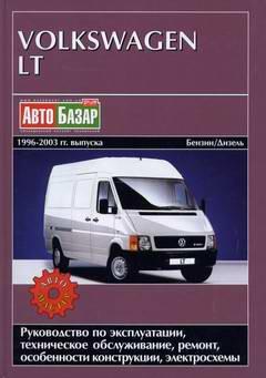 ����������� �� ������� Volkswagen VW LT 1996 - 2003 ���� �������