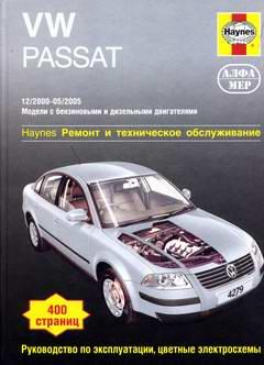 Руководство по ремонту Volkswagen VW Passat 2000 - 2005 года выпуска