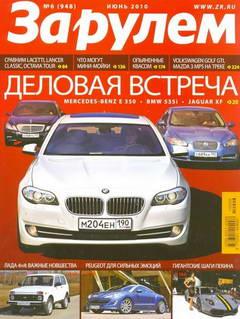 """Журнал """"За рулем"""" выпуск №6 за июнь 2010 года"""