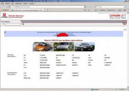 Каталог запчастей Citroen Service Documentation Backup 01.2010 + SEDRE