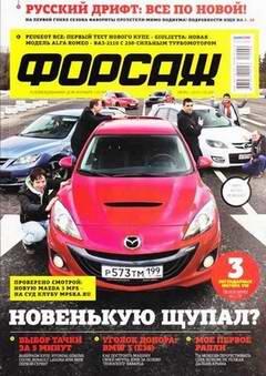 Журнал Форсаж выпуск №5 июнь 2010 год.
