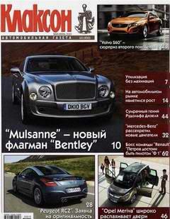 Журнал Клаксон выпуск №10 за май - июнь 2010 года