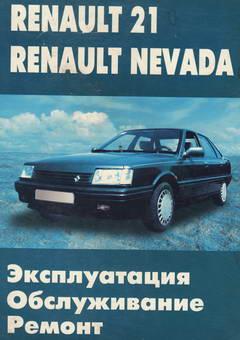 Руководство по ремонту Renault 21 / Nevada
