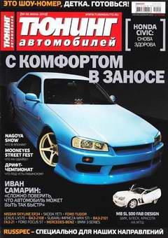 Журнал Тюнинг автомобилей выпуск №6 за июнь 2010 год
