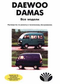 Руководство по ремонту Daewoo Damas (все модели V7T11 - 2, V7T11 - 7)