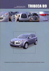Руководство по ремонту и эксплуатации автомобиля Subaru Tribeca B9 / Субару Трибека Б9