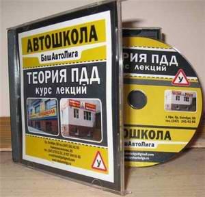 Обучающая видео программа: Теория ПДД (Автошкола БашАвтоЛига) 2010