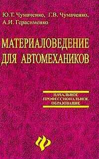 Материаловедение для автомехаников. Учебное пособие.