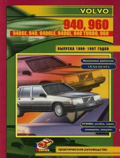 ����������� �� ������� Volvo 940 / 960 1990 - 1997 ���� �������
