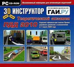 Теоретический экзамен по ПДД России 2010. 3D Инструктор.