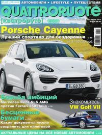 Quattroruote выпуск №7 июль 2010г.