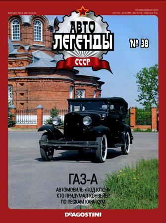 """Автолегенды СССР. Выпуск №38. """"ГАЗ-А"""""""