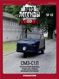 """Автолегенды СССР. Выпуск №40. """"СМЗ-С1Л"""""""