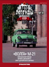 """Автолегенды СССР. Выпуск №41. """"ГАЗ М-21(Волга)"""""""