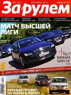 Журнал За рулем выпуск №9 за сентябрь 2010 года