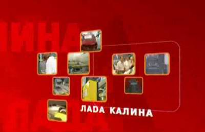 Видео. Производство автомобиля Лада Калина на заводе