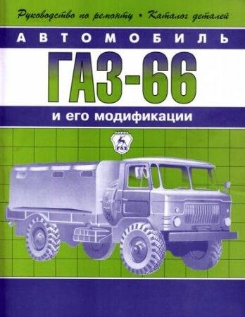 Газ 66 Руководство по техническому обслуживанию и ремонту