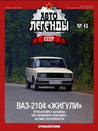 """Автолегенды СССР. Выпуск №43. """"ВАЗ-2104"""""""