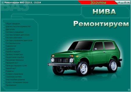 Ремонт и эксплуатация ВАЗ 21213, -21214