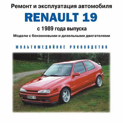 Ремонт и эксплуатация Renault 19 [ c 1989 г]
