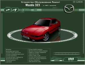 Руководство по ремонту и эксплуатации автомобиля Mazda 323 c 1985 г