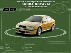 Мультимедийное руководство по ремонту Skoda Octavia с 1996 года выпуска