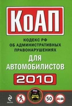 КоАП. Кодекс РФ об административных правонарушениях для автомобилистов 2010