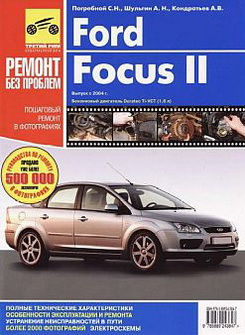 Руководство по ремонту Ford Focus 2 с 2004 года выпуска