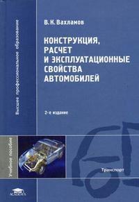 Конструкция, расчет и эксплуатационные свойства автомобиля. Учебное пособие.
