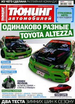 Журнал Тюнинг автомобилей №11 ноябрь 2010 года