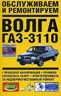 Обслуживаем и ремонтируем автомобиль Волга ГАЗ-3110