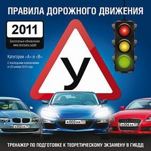 Тренажер по подготовке к экзамену: Правила дорожного движения РФ 2011