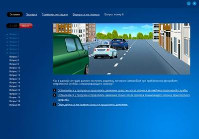 Правила дорожного движения 2011. Тренажер по подготовке к экзамену.