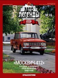 """Автолегенды СССР. Выпуск №46. """"Москвич - 412"""""""