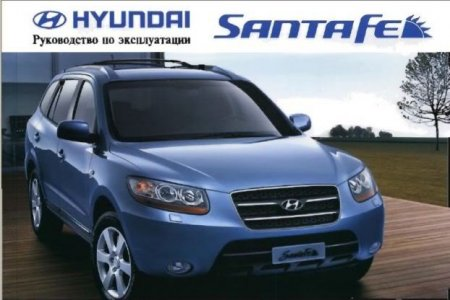 Manual SantaFe New RUS