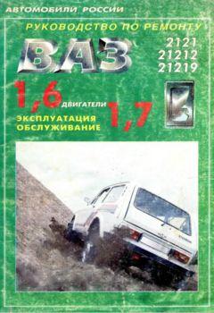Автомобили ВАЗ-2121,21212,21219. Руководство по ремонту